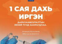 vaccine-1-say-dahi-irgen